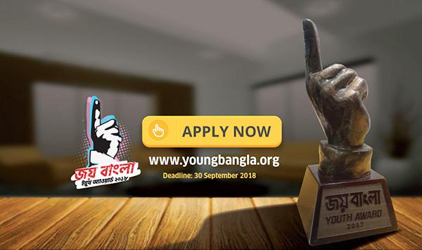 Joy Bangla Youth Award 2018