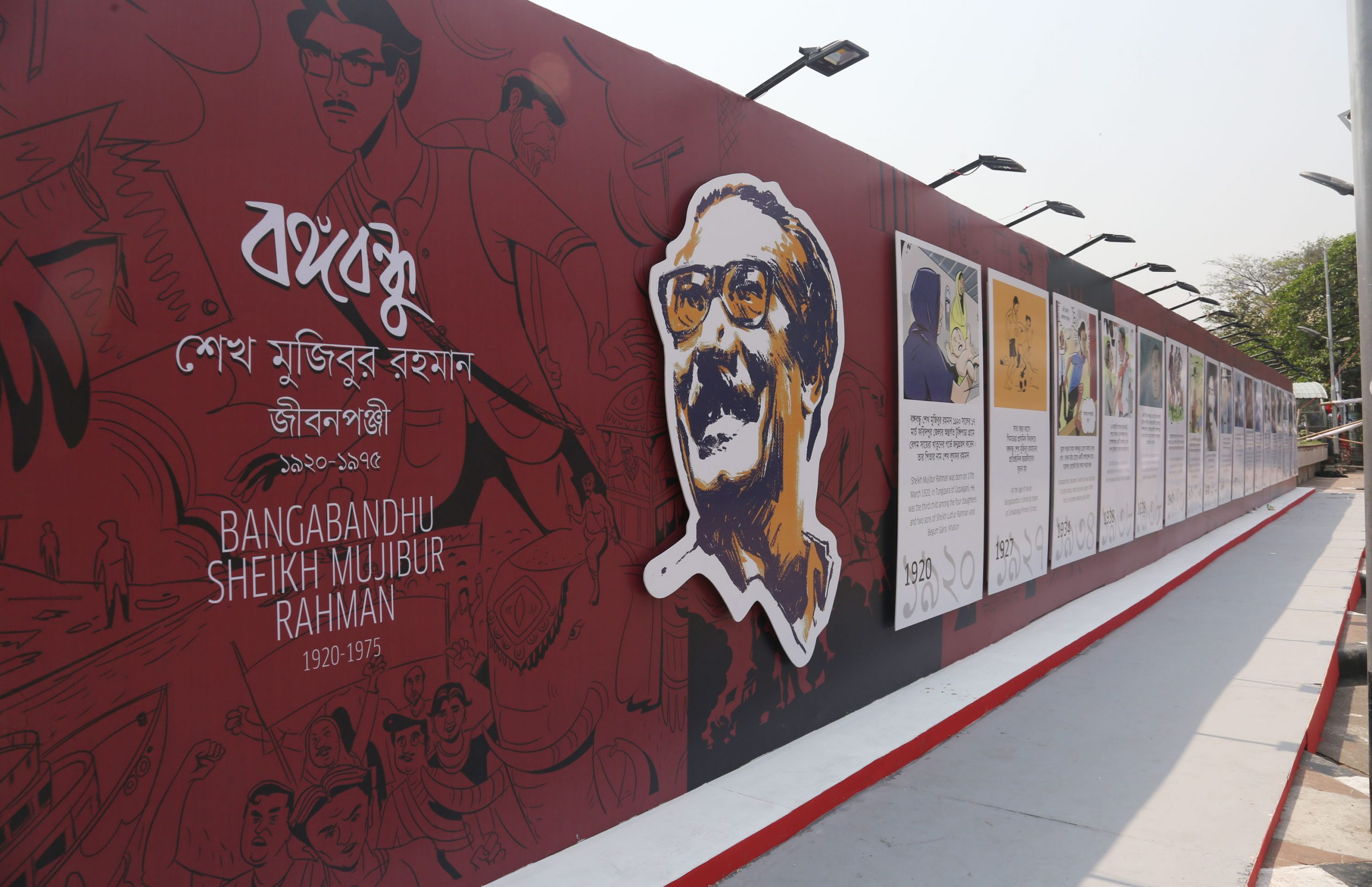 Celebrating Bangabandhu's 99th Centenary