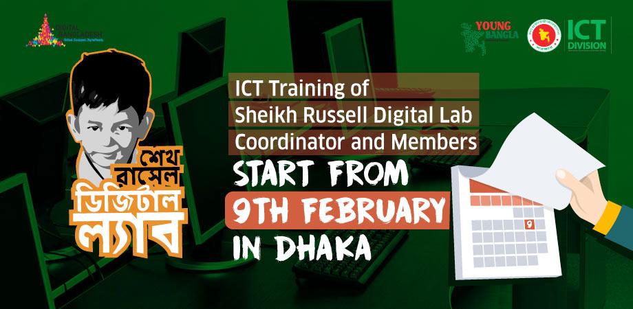 ICT Training for SRDL Representatives will Start from 9th February