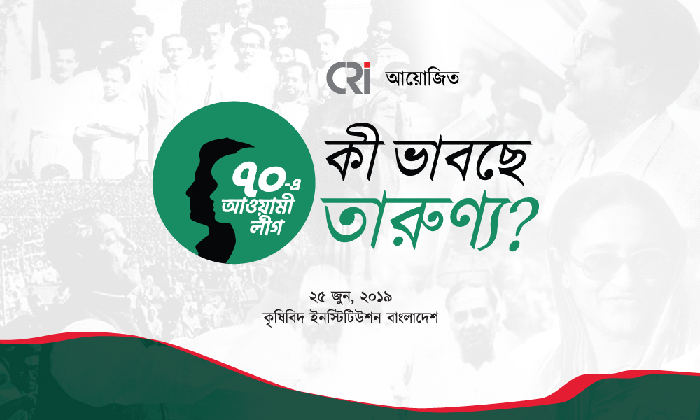 Awami League Turns 70: Thoughts of Youth