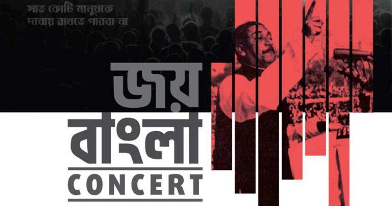 Music and History to Amalgamate at Joy Bangla Concert