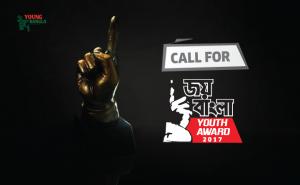 Call for Joy Bangla Youth Award