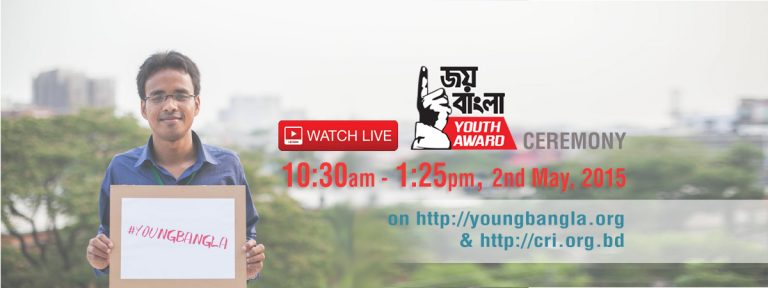 Joy Bangla Youth Award Ceremony on May 2