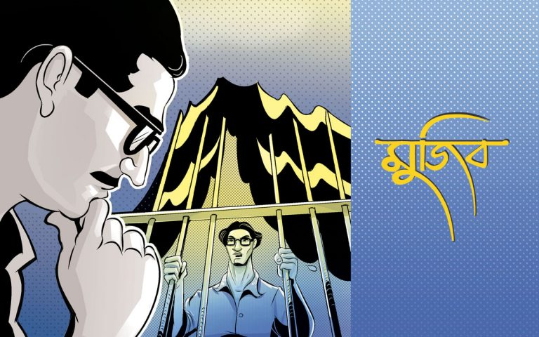 Launching of Graphic Novel 'Mujib'