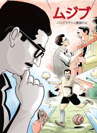 Mujib-Gn-01-Japanese-s