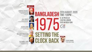 Bangladesh 1975: Setting the Clock Back