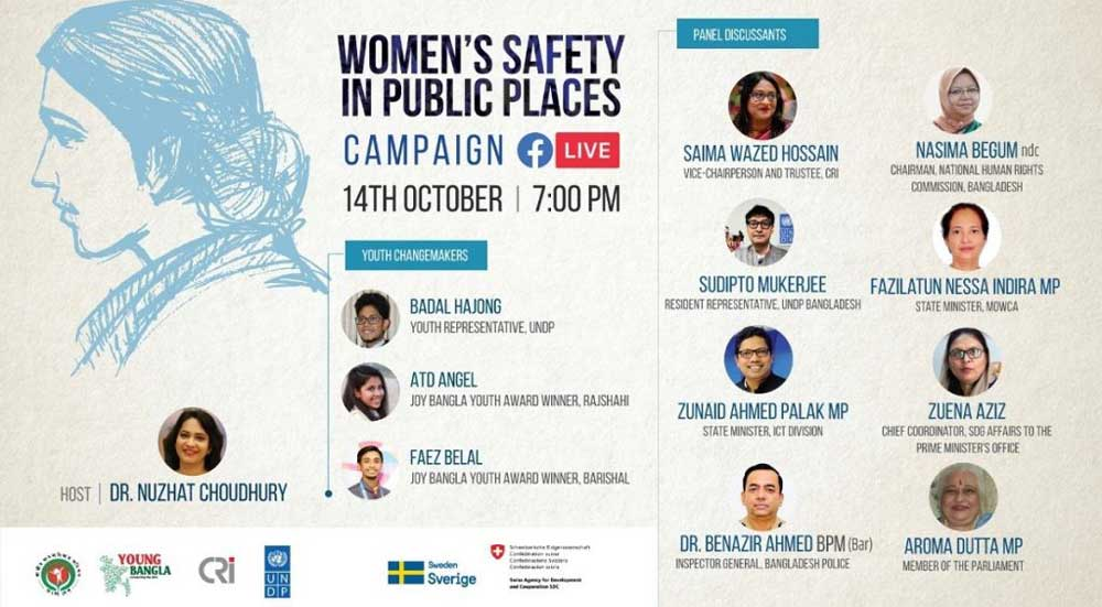 CRI-Young Bangla joins hand with UNDP, NHRC to campaign for women's safety